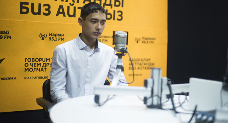 Семнадцатилетний бишкекчанин Кирилл Купрей во время интервью Sputnik Кыргызстан