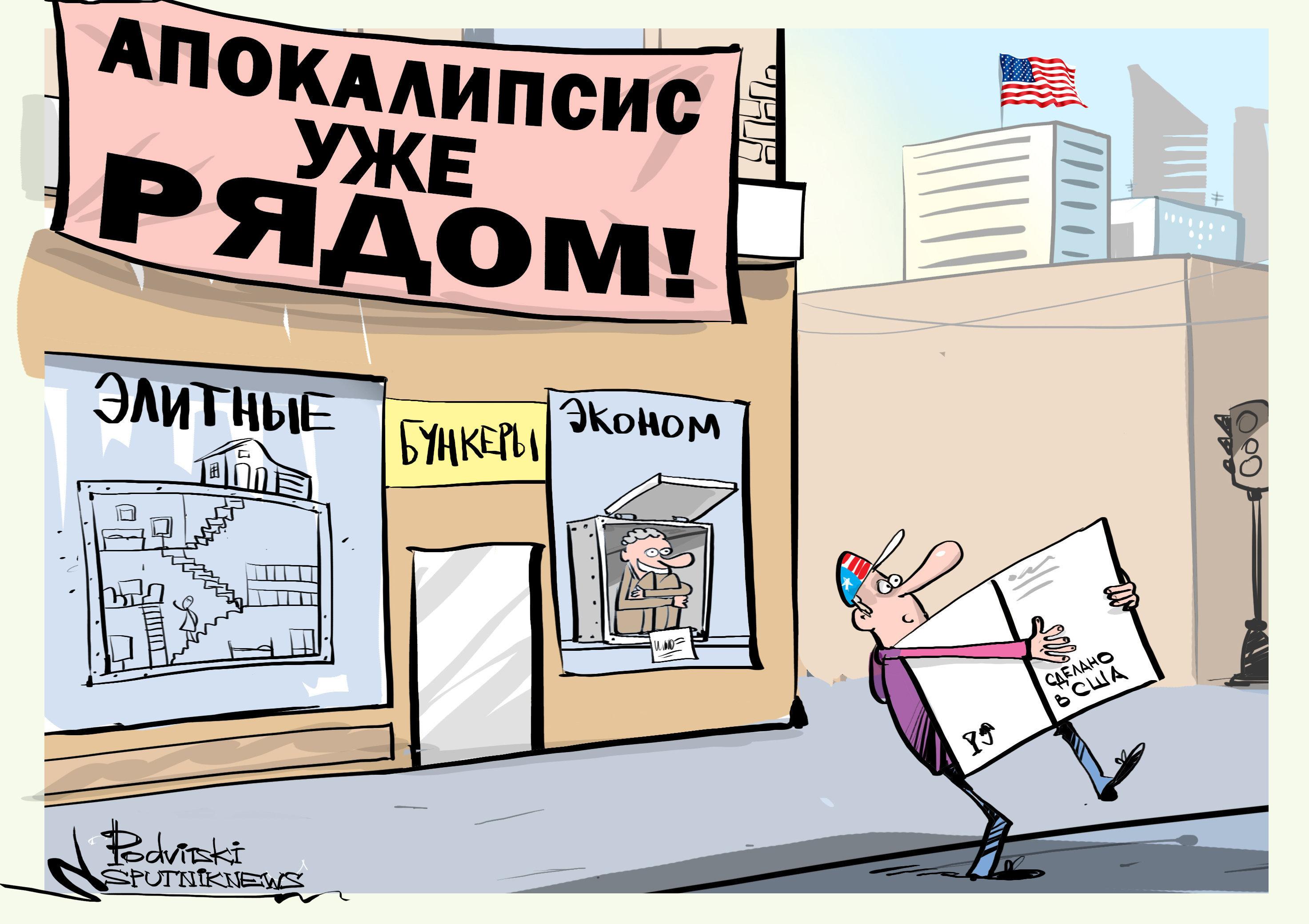 Случай в США: вам какой бункер — элитный или эконом-класс?