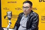 Журналист, ТВ Кайгуул берүүсүнүн алып баруучусу Азият Жекшеев маек учурунда