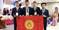 Кыргызстандык окуучулар жаш ойлоп табуучулардын Малайзияда өткөн эл аралык олимпиадасына катышып, байгелүү кайтышты