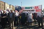Ош облусунун Кара-Суу шаарында Жаштар экстремизм жана терроризмге каршы деп аталган акциясынын катышуучулары