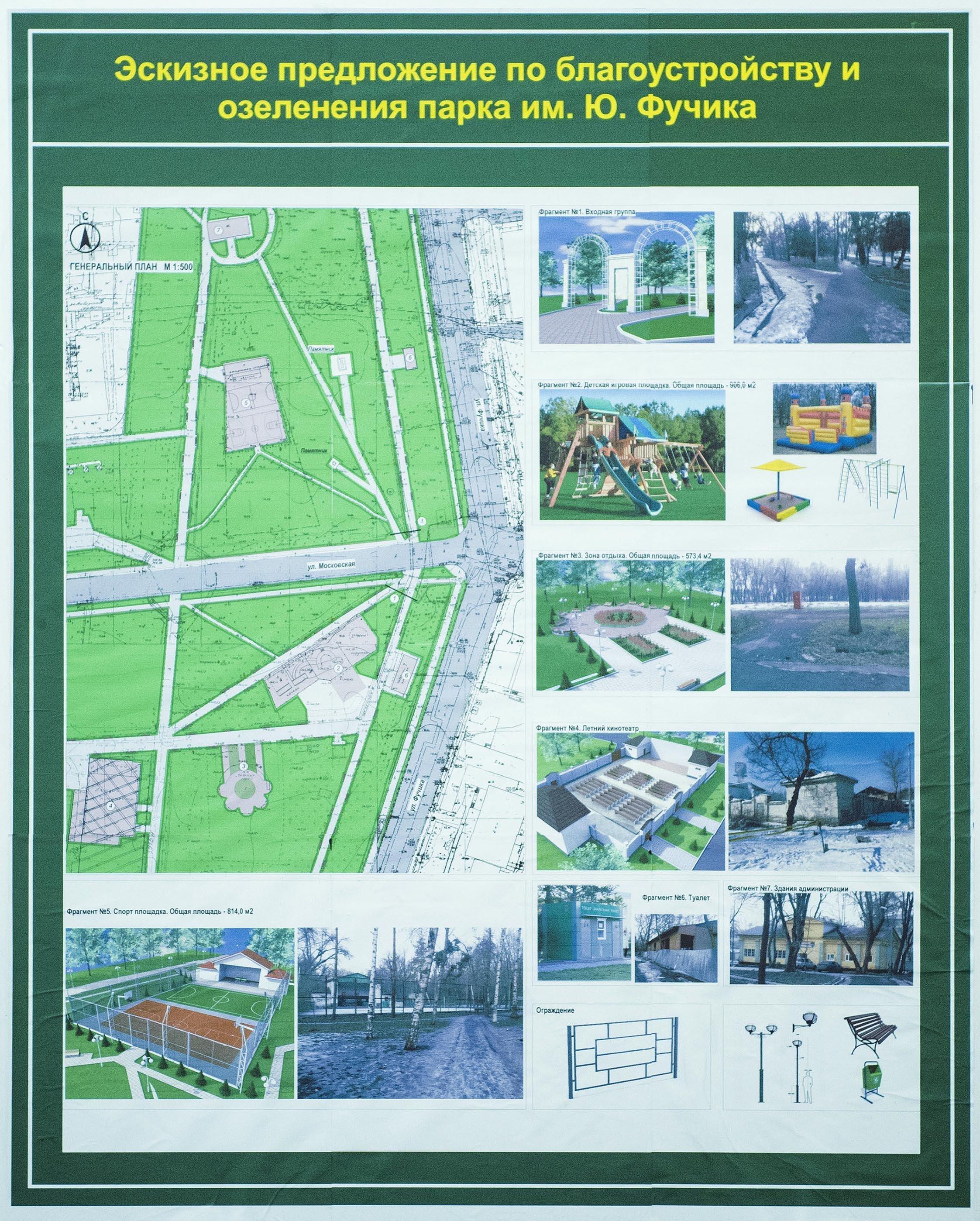 Эскизное предложение по благоустройству и озеленению парка им. Ю. Фучика на пресс-конференции в пресс-центре Sputnik Кыргызстан