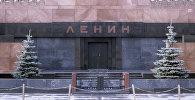 Мавзолей Владимира Ильича Ленина. Архивное фото
