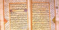 Ценный экземпляр Корана на котором золотом расписаны два первых и два последних листа.