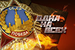 Sputnik Кыргызстан к Дню Победы запустил акцию #ОднаНаВсех