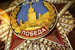 ОднаНаВсех: на Sputnik стартовала акция к Дню Великой Победы