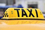 Световой короб на крыше такси. Архивное фото