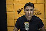 Гражданский активист Айбек Джангазиев во время интервью ИА Sputnik Кыргызстан.