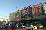 Торговый комплекс Караван, находящийся по улице Киевской в центре Бишкека. Архивное фото