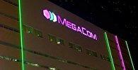 Здание ЗАО Альфа Телеком(MegaCom) в Бишкеке. Архивное фото
