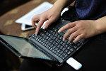 Пользователь на работой ноутбука. Архивное фото