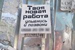 Объявление о поиске сотрудников в Бишкеке. Архивное фото