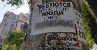 Объявления о поиске сотрудников в Бишкеке. Архивное фото