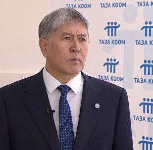 Их предупреждали, они не съехали — видеообращение Атамбаева в связи с ЧП