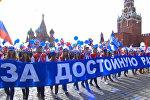 Live: Праздник труда и весны. Демонстрация на Красной площади в Москве