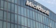 Microsoft крмпаниясы. Архивдик сүрөт