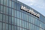 Логотип компании Microsoft. Архивное фото