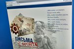 Жеңиштин 72 жылдыгына карата Согуштан кат виртуалдык көргөзмөсү ачылды
