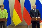 LIVE: Совместная пресс-конференция Владимира Путина и Ангелы Меркель в Сочи