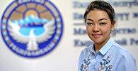 Архивное фото пресс-секретаря Министерства образования и науки КР Айзуры Чыкыновой