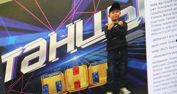 Девятилетний кыргызстанец Бекмырза Шейшеналиев в российском телевизионном шоу Танцы. Дети на ТНТ. Фото со страницы Instagram пользователя mda_kg