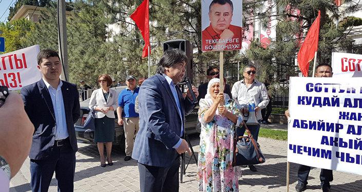 Рассмотрение назначили на 9.00 четверга, однако, по словам депутатов Жогорку Кенеша, присутствующих на митинге, оно перенесено на 16.00