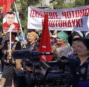 Бишкек шаардык сотунун имаратынын жанына Ата Мекен фракциясынын лидери Өмүрбек Текебаевдин 60ка жакын тарапташтары чыкканын Sputnik Кыргызстан агенттигинин жеринде жүргөн кабарчысы билдирди