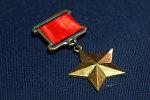 СССРдин баатыры ордени. Архивдик сүрөтү