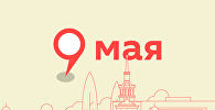 Карта мероприятий к 9 мая