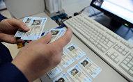 Биометрикалык паспорт. Архивдик сүрөт