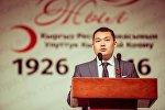 Архивное фото президента Национального общества Красного Полумесяца Кыргызстана Азамата Баялинова во время выступления