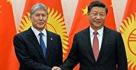 Президент Кыргызстана Алмазбек Атамбаев во время встречи с председателем Китая Си Цзиньпином в Пекине. Архивное фото