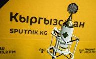 Микрофон SU-019 в студии радио в редакционном центре Sputnik Кыргызстан в Бишкеке