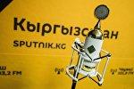 Студия радио в редакционном центре Sputnik Кыргызстан в Бишкеке