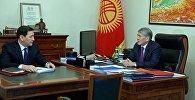 Президент Алмазбек Атамбаев во время встречи с председателем Государственного комитета национальной безопасности страны Абдилем Сегизбаевым. Архивное фото