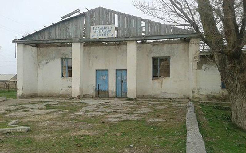 Дом культуры в селе Талды-Суу Ат-Башинского р-на Нарынской области, не работает уже 12 лет