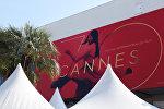 Францияда абройлуу Эл аралык Канн кинофестивалы башталды