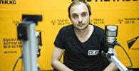 Специалист Центра информационной безопасности СERT-KG Антон Кирсанов во время интервью Sputnik Кыргызстан