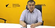 Заместитель начальника Управления капитального строительства мэрии Бишкека Койчугул Ибраимов в мультимедийном пресс-центре Sputnik Кыргызстан