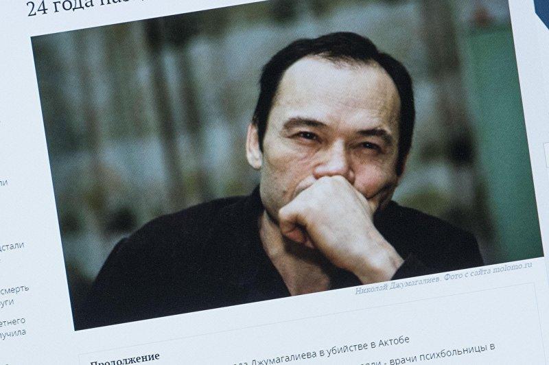 Снимок с новостного портала tengrinews.kz. Каннибал Николай Джумагалиев