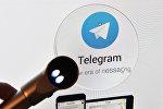 Логотип мессенджера Telegram на экране планшета. Архивное фото