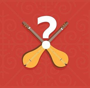 Улуттук музыкалык аспаптардын добушун тааный аласызбы? Тесттен өтөбүз
