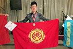 Ученик 11-го класса бишкекского лицея Сапат имени Чингиза Айтматова Садинур Азисбек уулу, завоевавший бронзовую награду Азиатской олимпиады по математике