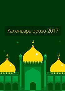 Календарь орозо-2017