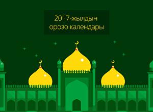 2016-жылдын орозо календары