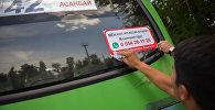 В столичном муниципальном общественном транспорте – автобусах и троллейбусах появились наклейки с номерами телефонов диспетчерских служб Бишкекского троллейбусного управления и Бишкекского пассажирского автотранспортного предприятия, куда можно сообщать о фактах нарушения ПДД со стороны водителей транспорта.
