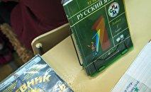 Книга по русскому языку на школьной парте. Архивное фото