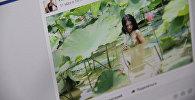 Facebook социалдык тармагынын Nguyễn Thu Trang аттуу колдонуучунун бетинен тартылып алынган кадр