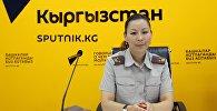Өзгөчө кырдаалдар министрлигинин маалымат кызматынын башчысы Элмира Шерипова