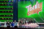 НТВ каналындагы Ты супер! балдар шоусу